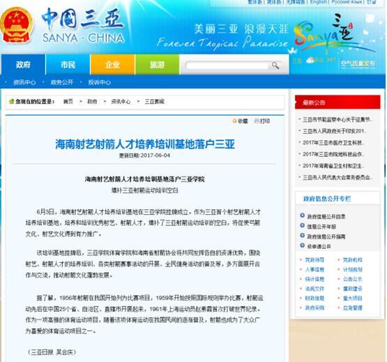 《三亚日报》报道我院与海南省射箭协会签约人才培养培训基地
