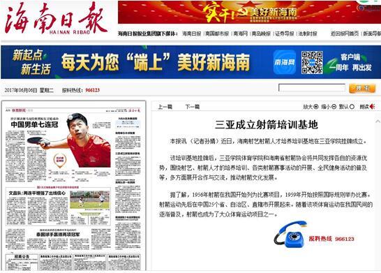 《海南日报》报道我院与海南省射箭协会签约人才培养培训基地