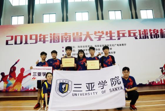 我院教师带队参加2019海南省大学生乒乓球锦标赛获佳绩
